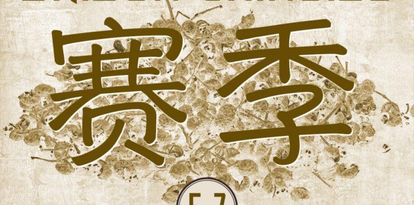 Saison Chinoise